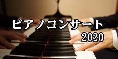 写真:すみやグッディ ピアノコンサート2020開催します!|沼津店