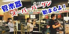 写真:「スタート!」管楽器スーパーバーゲン!|沼津店