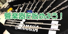 写真:管楽器を始めるなら今!買う?習う?|沼津店