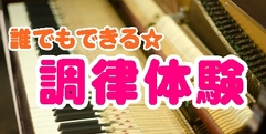 写真:誰でも調律体験ができる!!!ピアノの音を合わせてみよう|沼津店