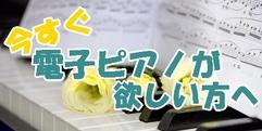 写真:すぐに納品・お渡しできる電子ピアノ☆お早めにすみやグッディ沼津店へ|沼津店
