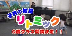 写真:リトミック★0歳コース(ベビーリトミック)開講決定!!!|沼津店