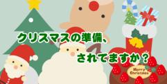 写真:クリスマス楽譜・小物入荷!❄沼津店