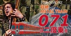写真:[当日案内]Kelly SIMONZ 超絶メタルトレイン!|沼津店