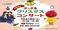 写真:【生配信♪】ぷっぷるクリスマスコンサート|沼津店