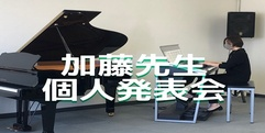 写真:加藤先生個人発表会レポート|沼津店
