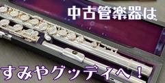 写真:中古管楽器!クラリネット・フルート|沼津