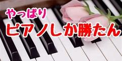 写真:やっぱりピアノしか勝たん!!! 沼津店
