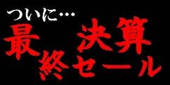 写真:ピアノ最終セールスタート!!!! 沼津店