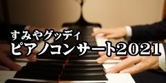 写真:すみやグッディ ピアノコンサート2021開催します! 沼津店