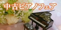 写真:中古ピアノがお得に買える!中古ピアノフェア 沼津店
