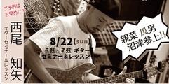 写真:西尾知矢ギターセミナー開催! 沼津店