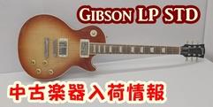 写真:中古楽器入荷情報【Gibson Les Paul Standard 60s】 沼津店