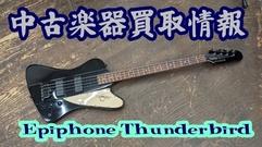 写真:中古楽器入荷情報【Epiphone  Thunderbird IV】 沼津店
