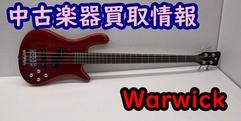 写真:中古楽器入荷情報【Warwick Streamer LX】 沼津店