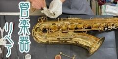 写真:管楽器リペア|沼津店