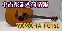 写真:中古楽器入荷情報【YAMAHA FG160】 沼津店