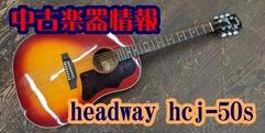写真:中古楽器入荷情報【Headway HCJ-50S】|沼津店