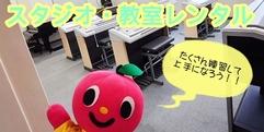 写真:練習スタジオ・教室 沼津店