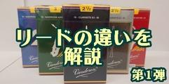 写真:【サックス・クラリネット】リードの違いを徹底解説 沼津店