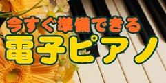 写真:芸術の秋!ピアノをご用意しませんか? 沼津店
