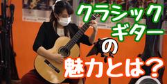 写真:クラシックギターの世界へ 沼津店