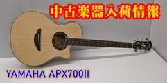 写真:中古楽器入荷情報【APX700Ⅱ】|沼津店