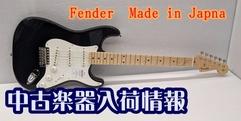 写真:中古楽器入荷情報【Fender Made in Japan】|沼津店