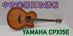 写真:中古楽器買取情報