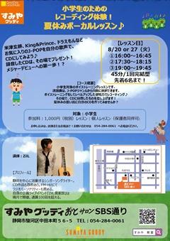 【夏休み】ZilLT小学生ボーカルレッスン_19.08 幅240.jpg