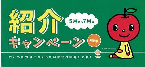 紹介➄.jpg