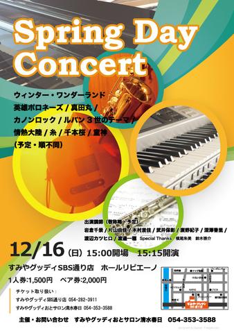 Spring Day Concert2018 全体.jpg