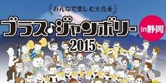 写真:ブラスジャンボリーin静岡2015レポート!|SBS通り店
