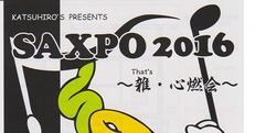 写真:サックス吹きのためのイベント「SAXPO 2016 ~雑・心燃会~ 」開催!|おとサロンSBS通り