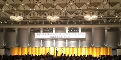 写真:ピティナコンペティション全国決勝大会表彰式2016|SBS通り店