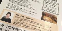 写真:石黒加須美先生によるピアノ指導法セミナー|SBS通り店