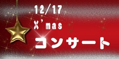 写真:12/18(日)クリスマスコンサート開催♪|おとサロンSBS通り