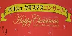 写真:静岡駅ビル「パルシェクリスマスコンサート♪」② おとサロンSBS通り