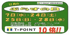写真:12月のぶらすの日~T-POINT10倍!!~|SBS通り店