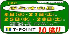写真:1月のぶらすの日~T-POINT10倍!!~|SBS通り店