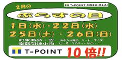 写真:2月のぶらすの日~T-POINT10倍!!~|SBS通り店