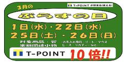 写真:3月のぶらすの日~T-POINT10倍!!~|SBS通り店