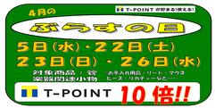 写真:4月のぶらすの日~T-POINT10倍!!~|SBS通り店