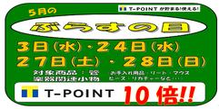 写真:5月のぶらすの日~T-POINT10倍!!~|SBS通り店