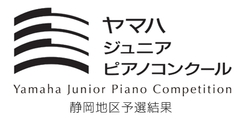 写真:ヤマハジュニアピアノコンクール静岡地区予選結果 SBS通り店