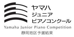 写真:ヤマハジュニアピアノコンクール静岡地区予選結果|SBS通り店