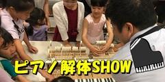写真:恒例のピアノ解体SHOW!!次回の予定|SBS通り店