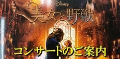 写真:ディズニー名曲コンサート|SBS通り店