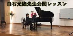 写真:白石光隆先生公開レッスン|SBS通り店