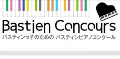写真:バスティンピアノコンクール課題曲セミナー開催のお知らせ|SBS通り店